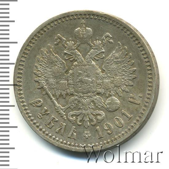 1 рубль 1901 г. (АР). Николай II. Инициалы минцмейстера АР