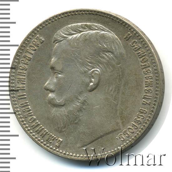 1 рубль 1901 г. (АР). Николай II Инициалы минцмейстера АР