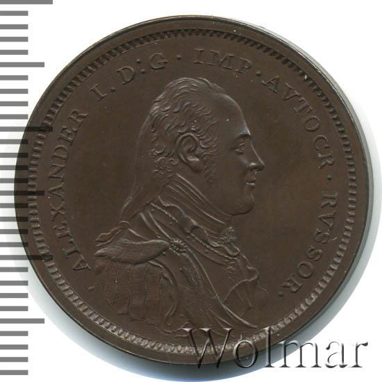 Полтина 1804 г. СПБ ФГ. Александр I.