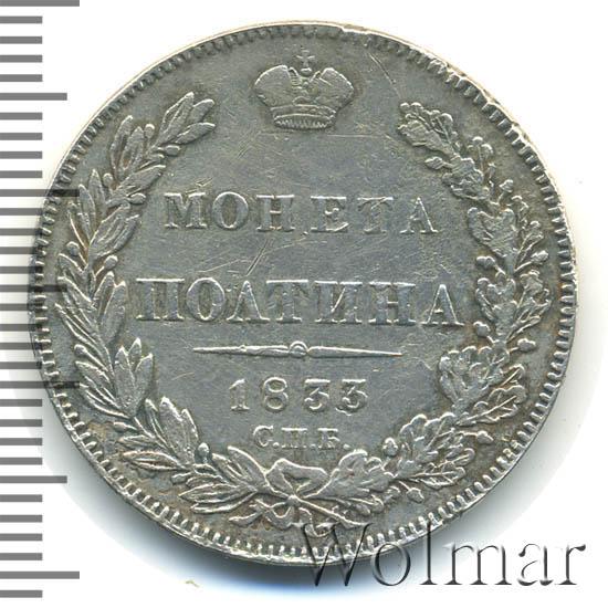 Полтина 1833 г. СПБ НГ. Николай I.