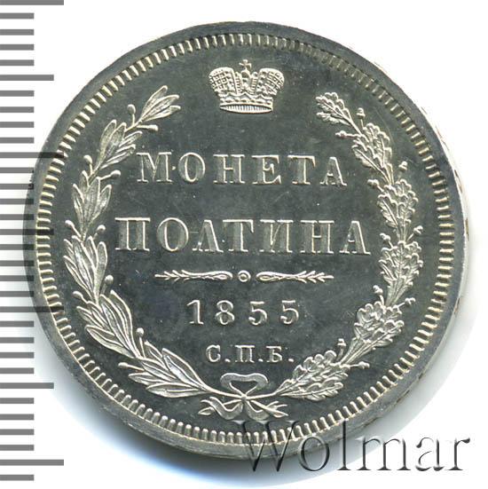 Полтина 1855 г. СПБ НІ. Николай I - Александр II.