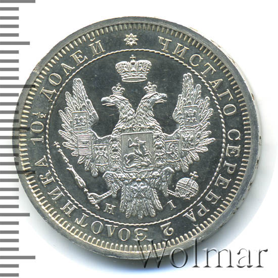 Полтина 1855 г. СПБ НІ. Николай I - Александр II
