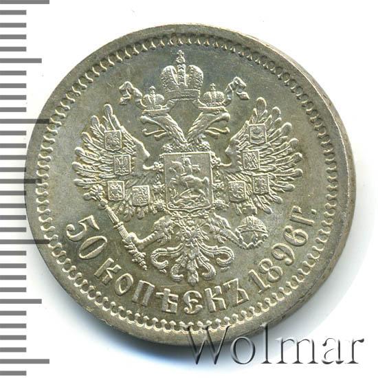 50 копеек 1896 г. (АГ). Николай II. Инициалы минцмейстера АГ