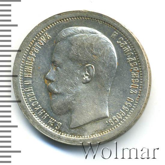 50 копеек 1896 г. (АГ). Николай II Инициалы минцмейстера АГ