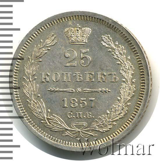 25 копеек 1857 г. СПБ ФБ. Александр II. Санкт-Петербургский монетный двор