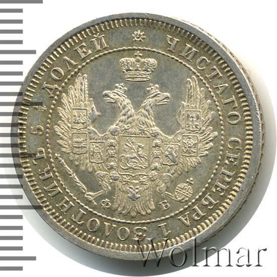 25 копеек 1857 г. СПБ ФБ. Александр II Санкт-Петербургский монетный двор