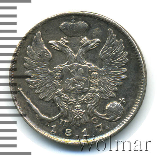 10 копеек 1817 г. СПБ ПС. Александр I