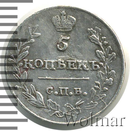 5 копеек 1816 г. СПБ ПС. Александр I. Инициалы минцмейстера ПС