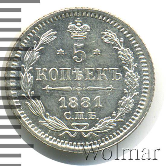 5 копеек 1881 г. СПБ НФ. Александр II - Александр III.