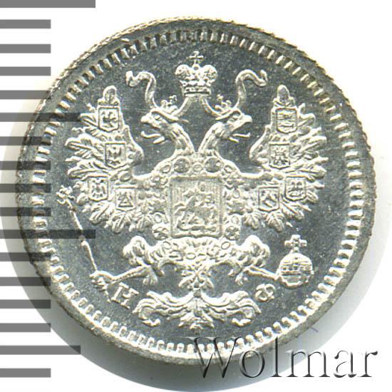 5 копеек 1881 г. СПБ НФ. Александр II - Александр III