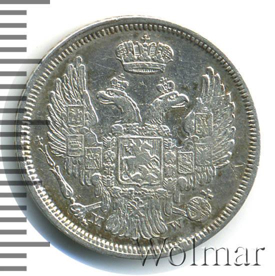 15 копеек - 1 злотый 1834 г. MW. Русско-Польские (Николай I). Буквы MW