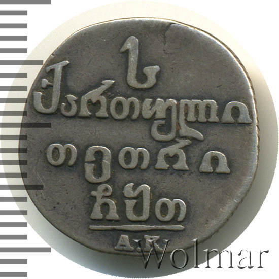 Абаз 1809 г. АК. Для Грузии (Александр I).