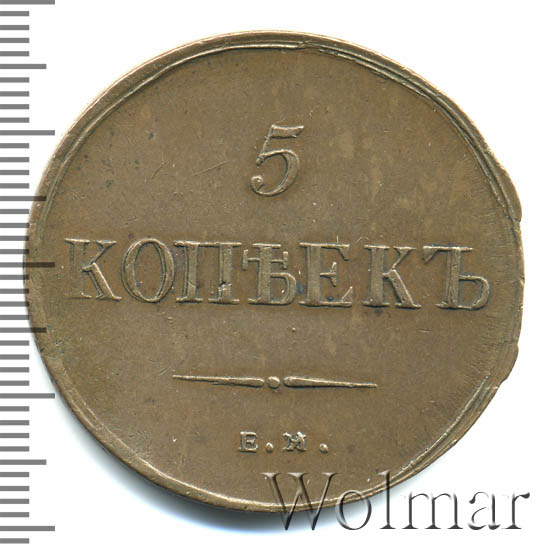 5 копеек 1836 г. ЕМ ФХ. Николай I. Екатеринбургский монетный двор