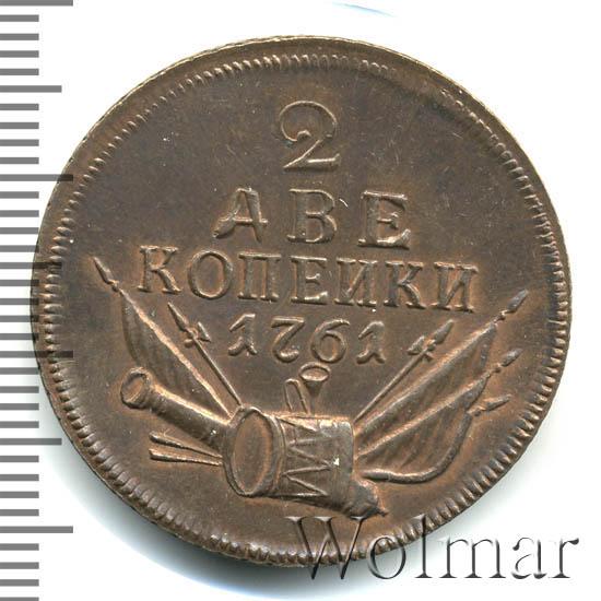 2 копейки 1761 г. Елизавета I. Номинал над св. Георгием. Гурт Екатеринбургского монетного двора