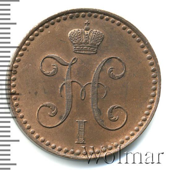 2 копейки 1845 г. СМ. Николай I. Новодел