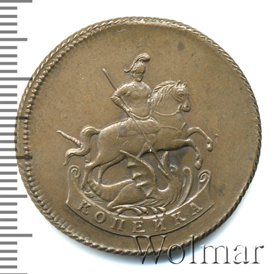 1 копейка 1763 г. Екатерина II. Новодел