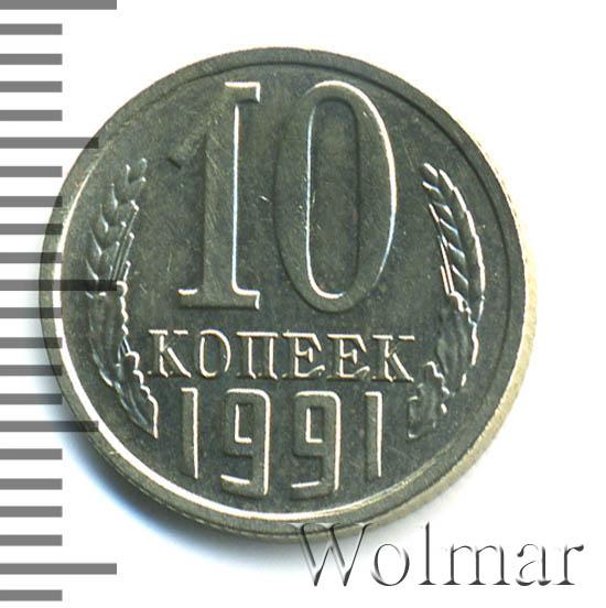 10 копеек 1991 г Без обозначения монетного двора
