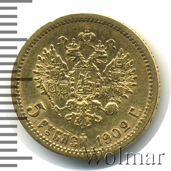 5 рублей 1902 г. (АР). Николай II