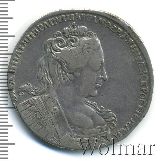 1 рубль 1731 г. Анна Иоанновна. Без броши на груди. Без локона за ухом