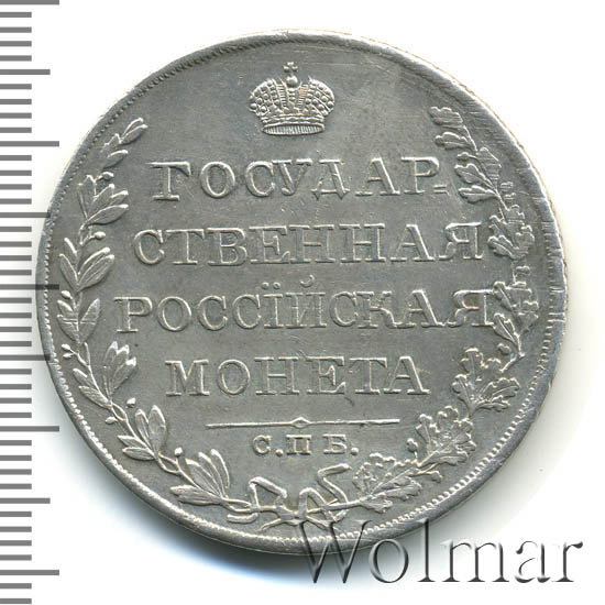 1 рубль 1810 г. СПБ ФГ. Александр I. Тиражная монета. Старый тип (1807-1810 гг.)