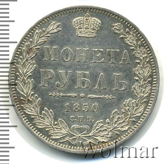 1 рубль 1850 г. СПБ ПА. Николай I. Новый тип. Св. Георгий без плаща. Корона над номиналом круглая