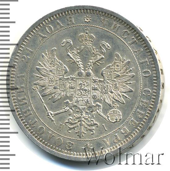 1 рубль 1874 г. СПБ НІ. Александр II.