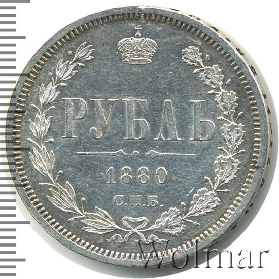1 рубль 1880 г. СПБ НФ. Александр II.