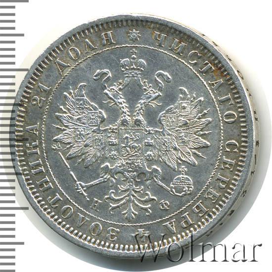 1 рубль 1880 г. СПБ НФ. Александр II
