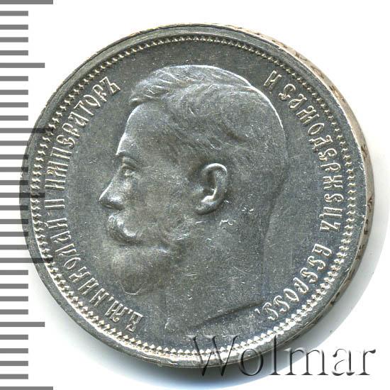 50 копеек 1914 г. (ВС). Николай II.