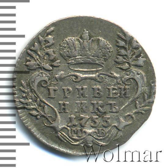Гривенник 1755 г. ЕI. Елизавета I. Инициалы минцмейстера ЕI