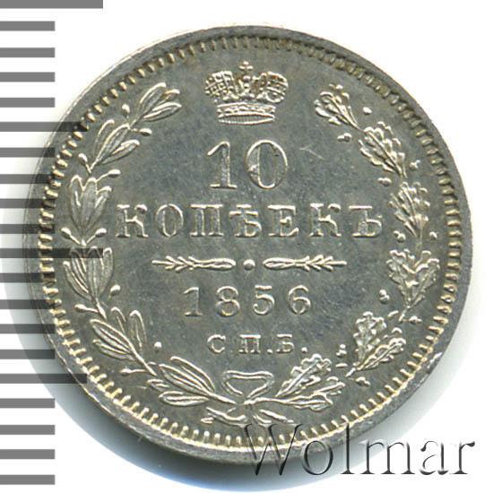 10 копеек 1856 г. СПБ ФБ. Александр II.