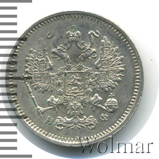 10 копеек 1864 г. СПБ НФ. Александр II