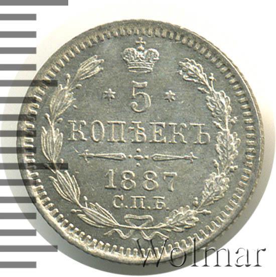 5 копеек 1887 г. СПБ АГ. Александр III.