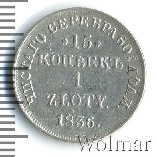 15 копеек - 1 злотый 1836 г. НГ. Русско-Польские (Николай I). Св. Георгий без плаща. Буквы НГ