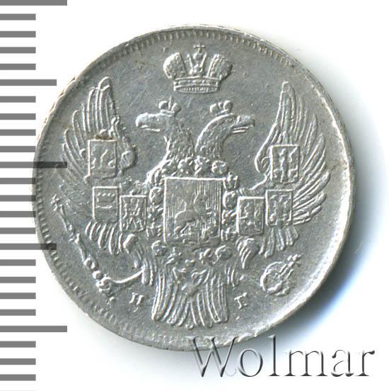 15 копеек - 1 злотый 1836 г. НГ. Русско-Польские (Николай I) Св. Георгий без плаща. Буквы НГ