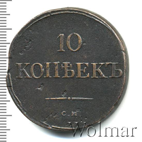 10 копеек 1835 г. СМ. Николай I. Сузунский монетный двор. Новодел