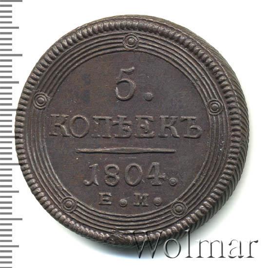 5 копеек 1804 г. ЕМ. Александр I. Екатеринбургский монетный двор. Тип 1806