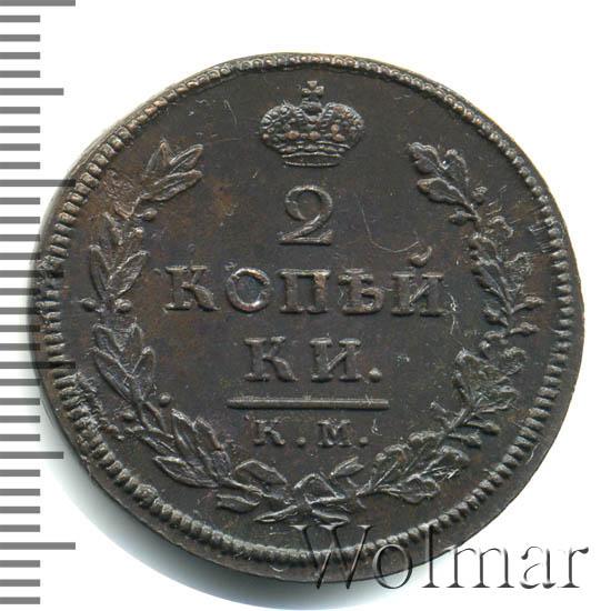 2 копейки 1812 г. КМ АМ. Александр I. Тиражная монета. Буквы КМ АМ