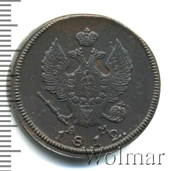 2 копейки 1812 г. КМ АМ. Александр I Тиражная монета. Буквы КМ АМ