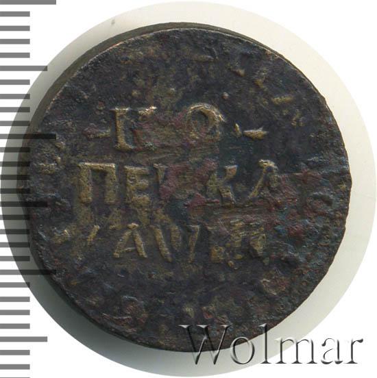 1 копейка 1718 г. НД. Петр I Обозначение монетного двора