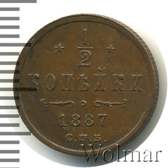 1/2 копейки 1887 г. СПБ. Александр III.