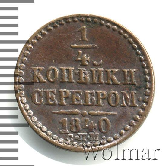 1/4 копейки 1840 г. СПМ. Николай I. Ижорский монетный двор