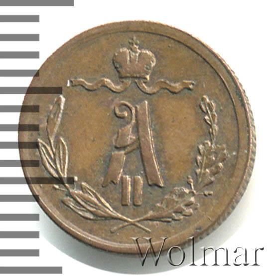 1/4 копейки 1876 г. СПБ. Александр II. Санкт-Петербургский монетный двор