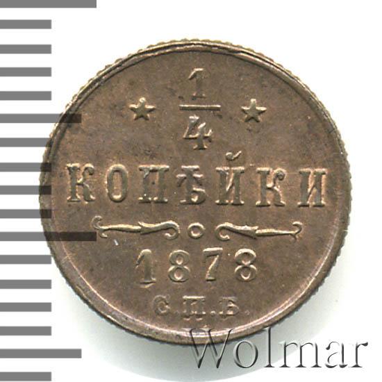 1/4 копейки 1878 г. СПБ. Александр II.