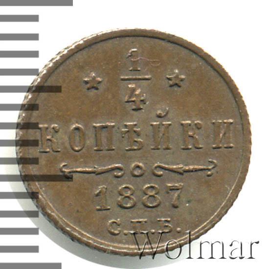 1/4 копейки 1887 г. СПБ. Александр III.