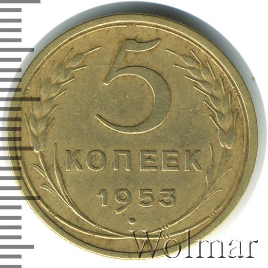 5 копеек 1953 г Лицевая сторона - 3.32., оборотная сторона - А