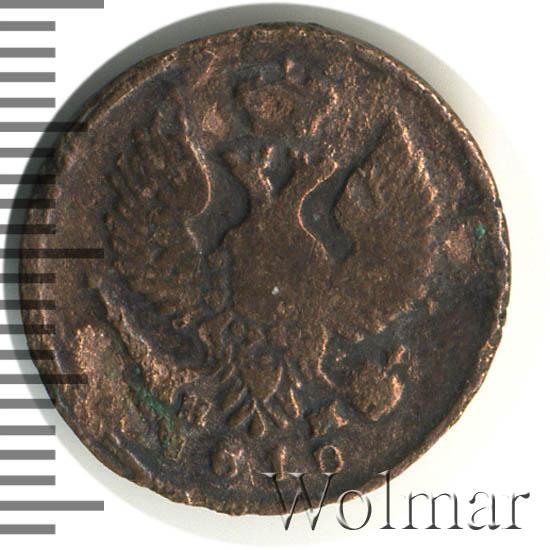 Деньга 1810 г. ЕМ НМ. Александр I Буквы ЕМ НМ
