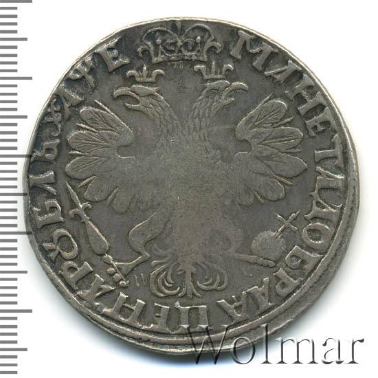 1 рубль 1705 г. МД. Петр I. Портрет молодого Петра I. Корона закрытая высокая. Тиражная монета
