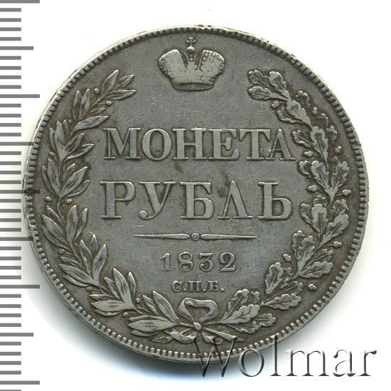 1 рубль 1832 г. СПБ НГ. Николай I. Венок 8 звеньев