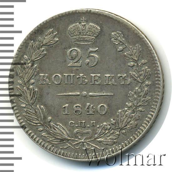 25 копеек 1840 г. СПБ НГ. Николай I. Тиражная монета